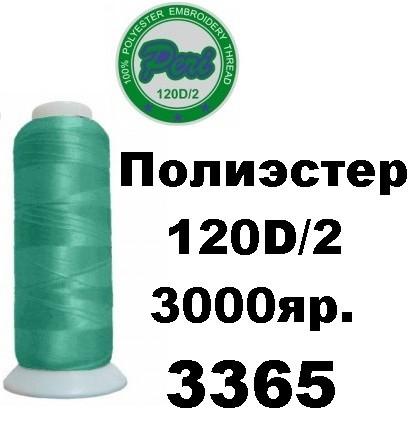 Нитки для вишивання Peri 100% поліестер c18f3d6ef485a